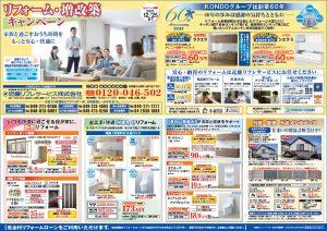 リフォーム・増改築キャンペーン